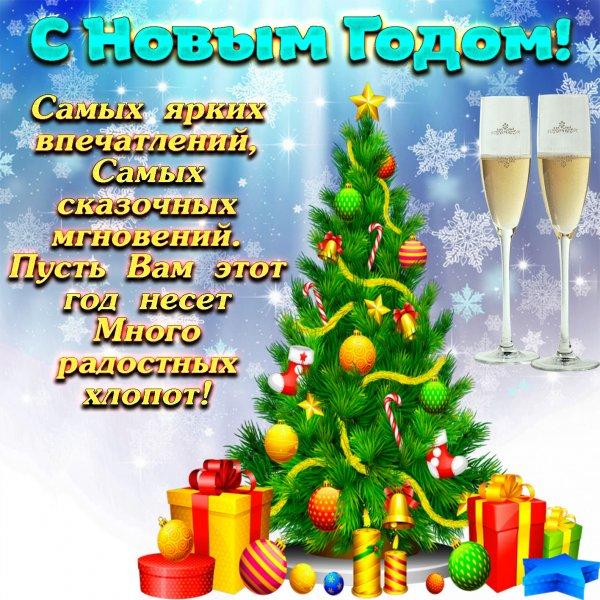 Короткое поздравление на Новый год в прозе