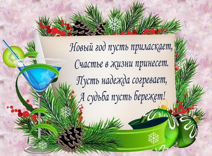 Короткое поздравление на Новый год в стихах