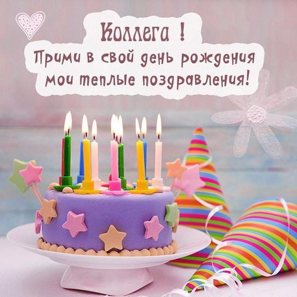 Короткое поздравление с днем рождения коллеге