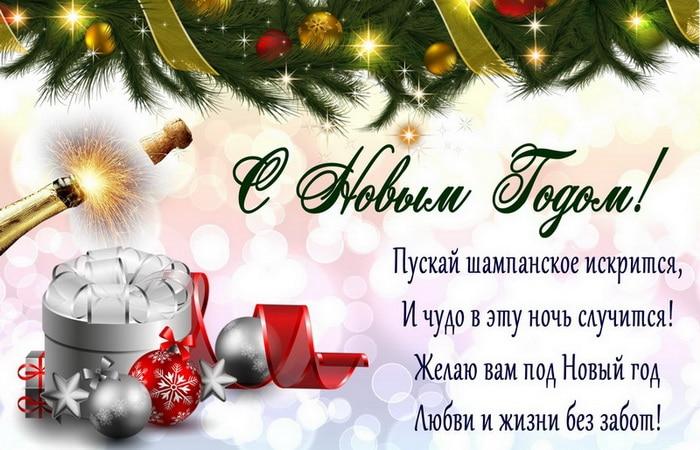 Короткое поздравление с Новым годом