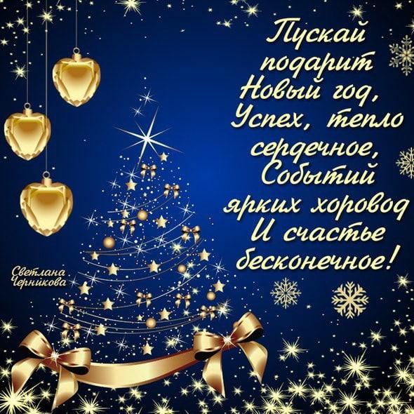 Короткое СМС поздравление с Новым годом