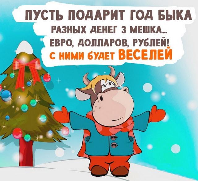 Поздравление с Новым годом Быка