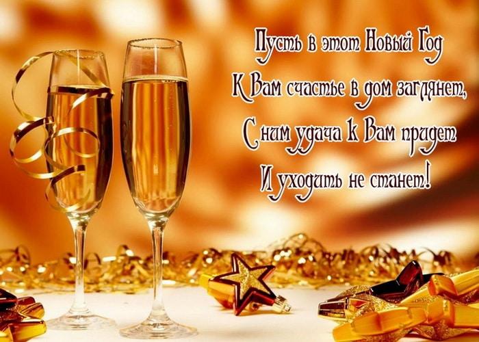 Поздравление с Новым годом на корпоратив