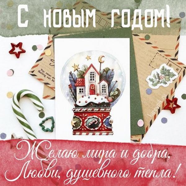 Поздравление с Новым годом своими словами
