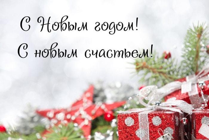Поздравление с Новым годом знакомому мужчине