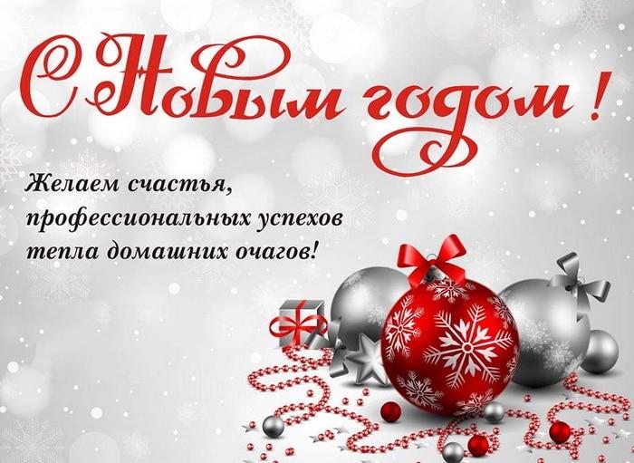 Пожелание с наступающим Новым годом коллегам