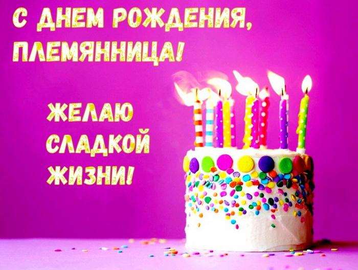 Смешное поздравление с днем рождения племяннице