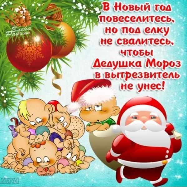 Смешное поздравление с Новым годом в прозе