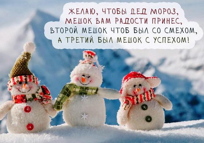 Смешное поздравление с Новым годом в стихах