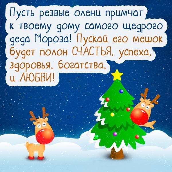 Смешное поздравление с Новым годом