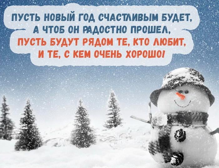 СМС поздравление с Новым годом мужчине