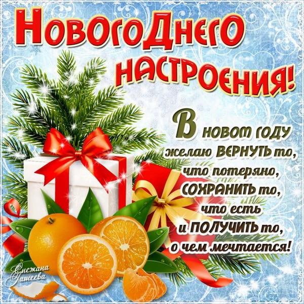 СМС пожелание с Новым годом