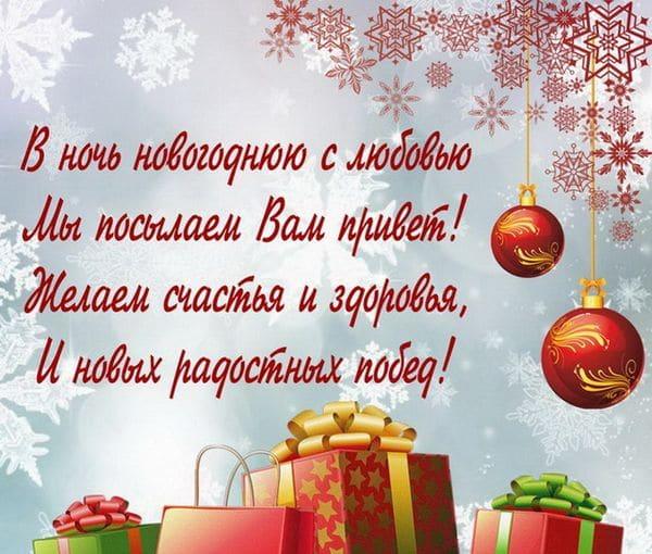 Поздравление в стихах с Новым годом