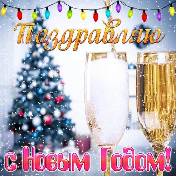 Открытка Поздравляю с Новым годом