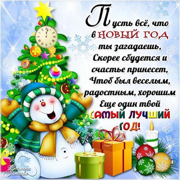 Картинка на Новый год с надписями