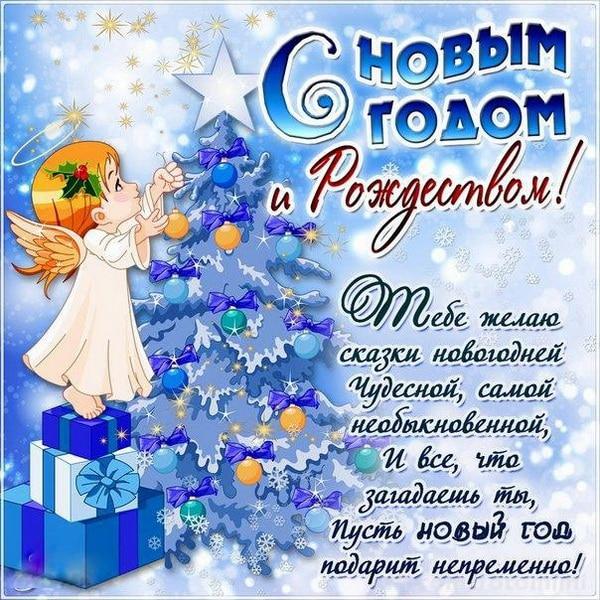 Поздравление с Новым годом и Рождеством с надписями