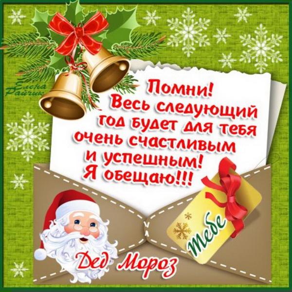 Красивое пожелание на Новый год брату