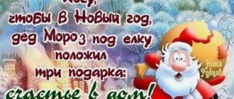 Красивое пожелание на Новый год другу в прозе