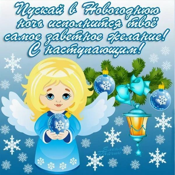 Красивое пожелание на Новый год крестнице