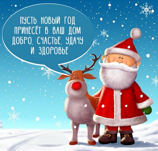 Красивое пожелание на Новый год начальнику в прозе