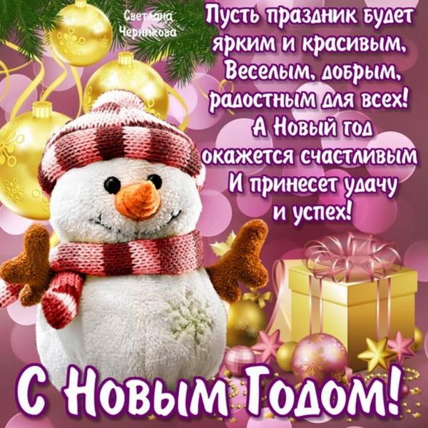 Красивое пожелание на Новый год племяннице