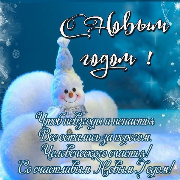 Красивое пожелание на Новый год подруге