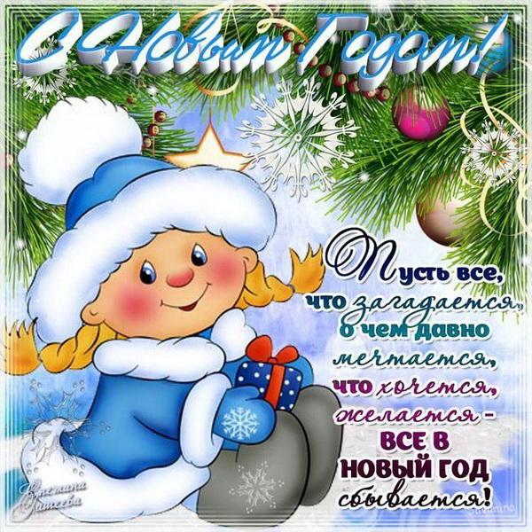 Красивое пожелание на Новый год ребенку