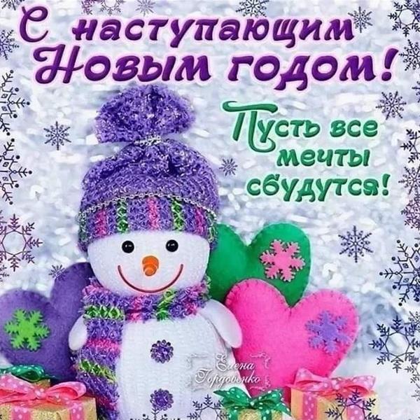 Красивое пожелание на Новый год тёте