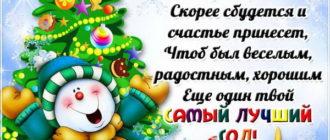 Красивое пожелание на Новый год внуку