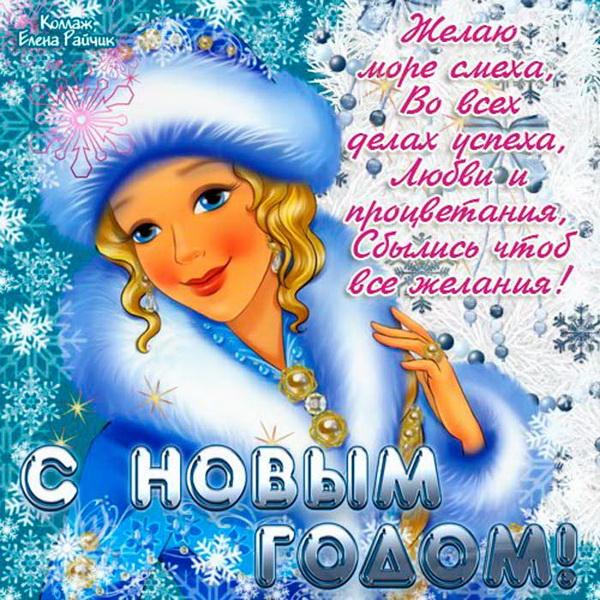 Красивое пожелание на Новый год женщине