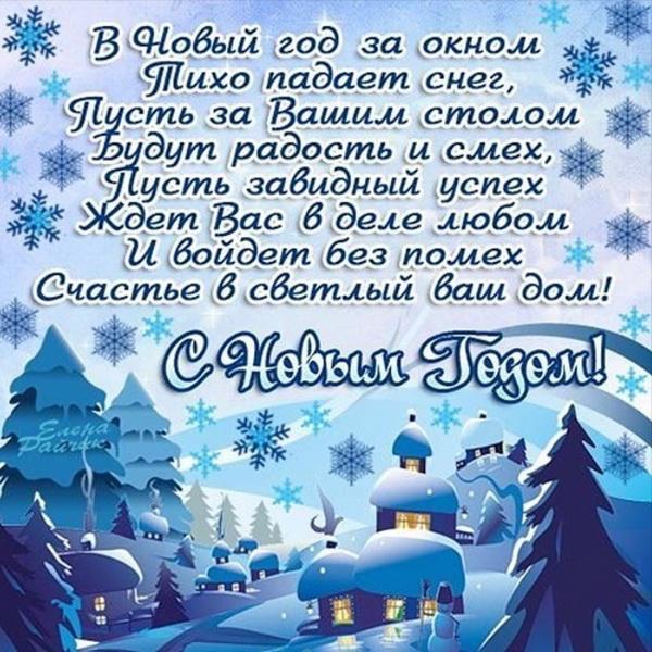 Красивое пожелание на Новый год зятю