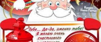 Красивое СМС пожелание на Новый год брату
