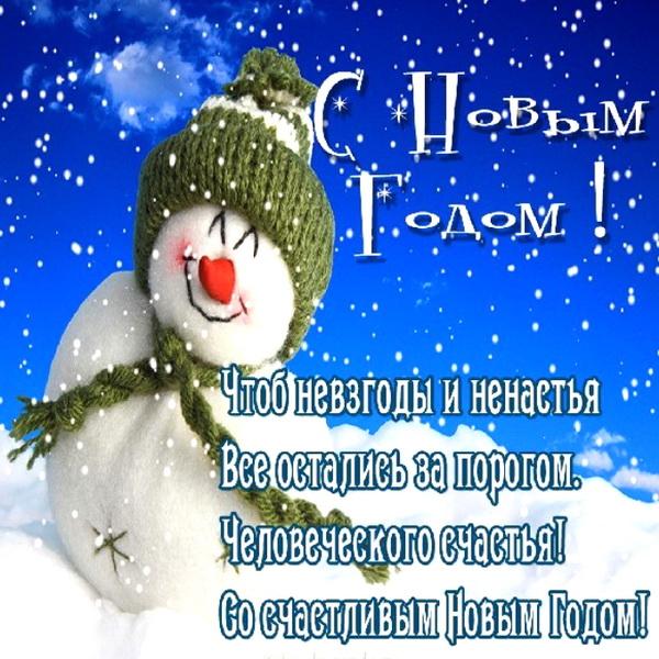 Красивое СМС пожелание на Новый год другу
