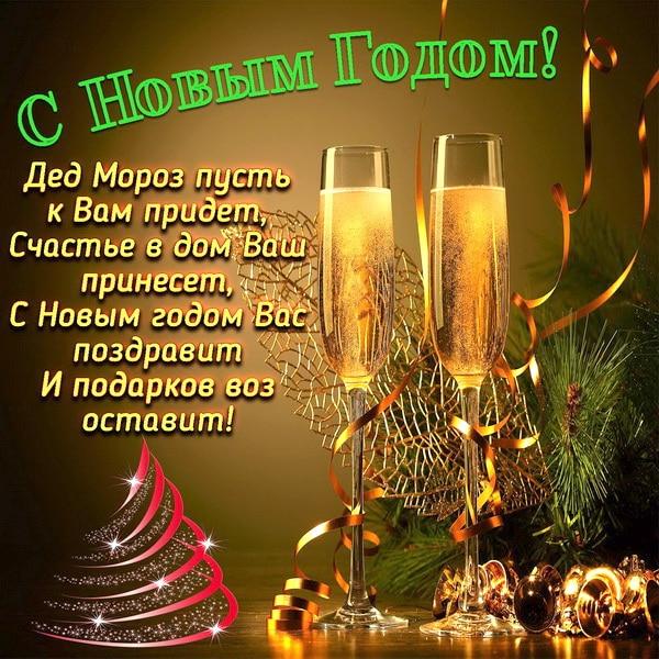 Красивое СМС пожелание на Новый год начальнику
