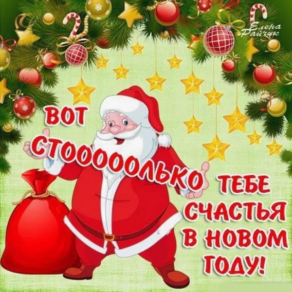 Красивое СМС пожелание на Новый год подруге