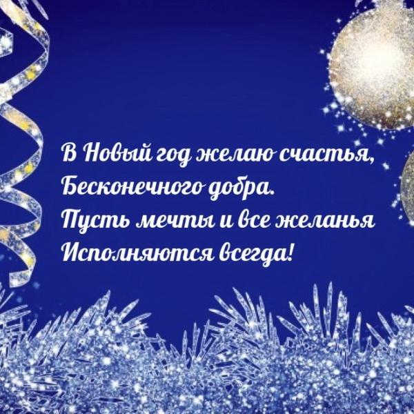 Красивое СМС пожелание на Новый год родителям