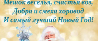 Красивый стих на Новый год брату