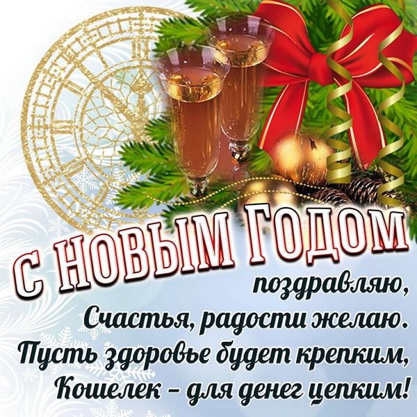 Красивый стих на Новый год начальнику