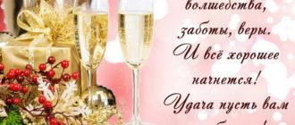 Красивый стих на Новый год женщине