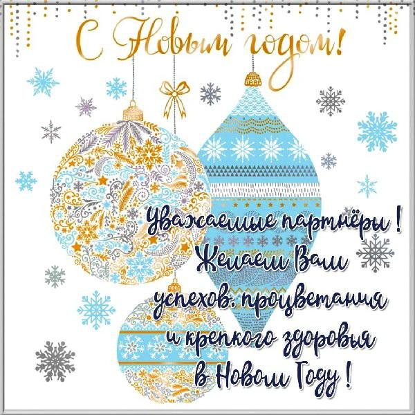 Официальное пожелание на Новый год партнерам