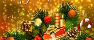 Поздравление с Новым годом другу