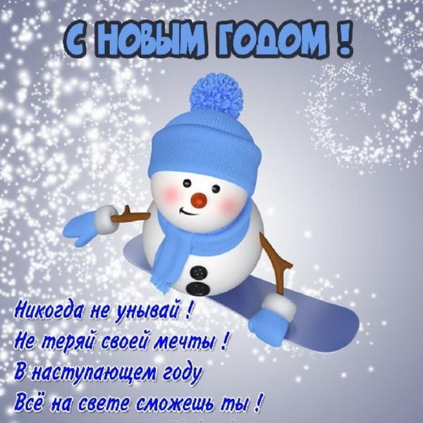 Пожелание на Новый год брату от брата