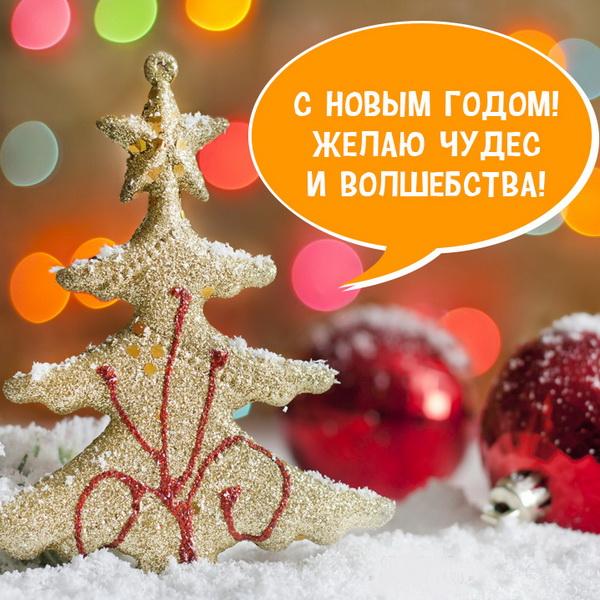 Пожелание на Новый год брату от сестры