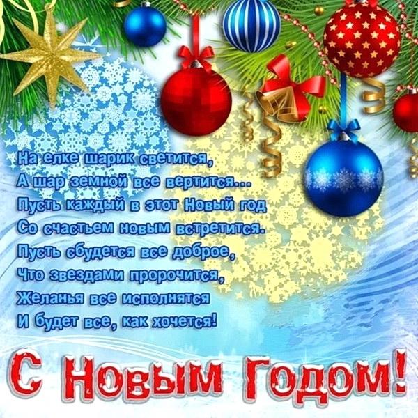 Пожелание на Новый год двоюродному брату