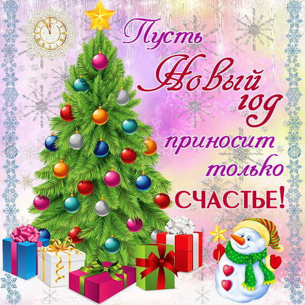 Пожелание на Новый год клиентам в прозе