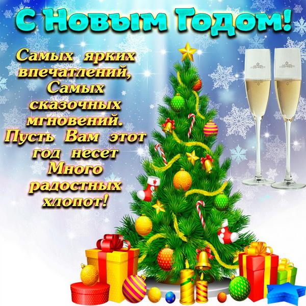 Пожелание на Новый год клиентам