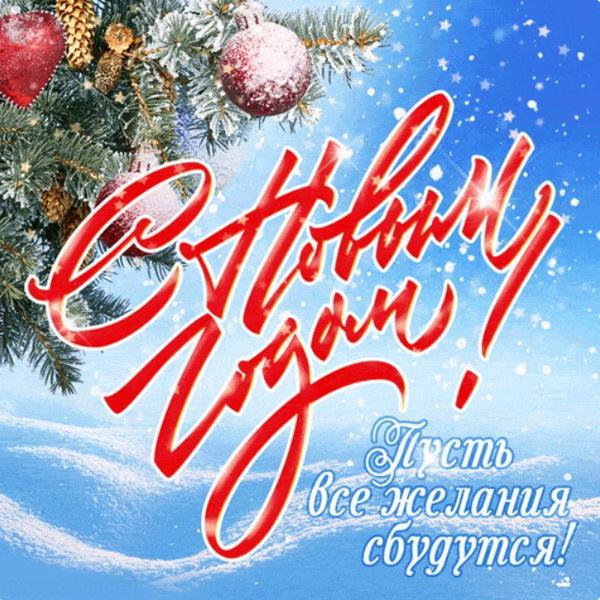 Пожелание на Новый год крестному