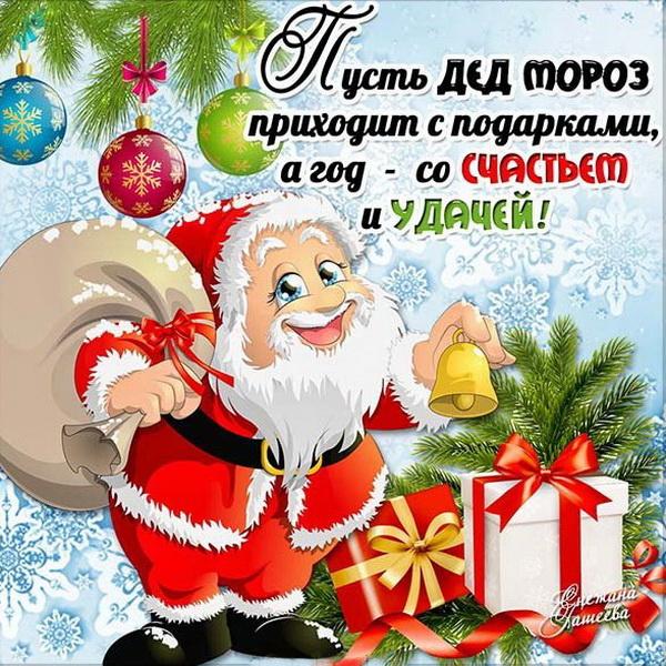Пожелание на Новый год любимой девушке