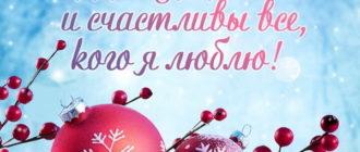 Пожелание на Новый год маме от сына