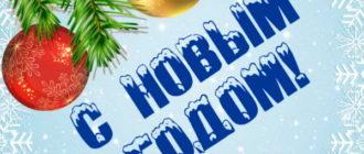 Пожелание на Новый год организации